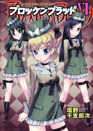 ブロッケンブラッド6 (ヤングキングコミックス)
