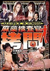 女の惨すぎる瞬間 麻薬捜査官拷問 女捜査官 シリーズBEST vol.13~vol.18 BabyEntertainment [DVD]