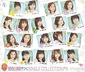 【Amazon.co.jp限定】SINGLE COLLECTIONグ!!! -LIMITED EDITION-(DVD付)(L判生写真(Amazon限定ver.)付)