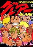 BADBOYS グレアー(3) (ヤングキングコミックス)