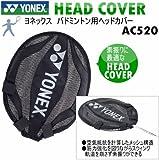 (ヨネックス)YONEX バドミントン トレーニング用ヘッドカバー AC520