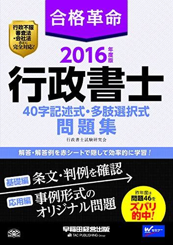 合格革命 行政書士 40字記述式・多肢選択式問題集 2016年度 (合格革命 行政書士シリーズ)