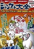 ジャングル大帝ベストセレクションDVD VOL.1 (<DVD>)