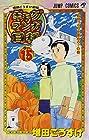 ギャグマンガ日和 第15巻 2014年10月03日発売