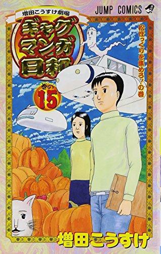 ギャグマンガ日和 15 増田こうすけ劇場 (ジャンプコミックス)