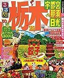 るるぶ栃木 宇都宮 那須 日光'15 (国内シリーズ)