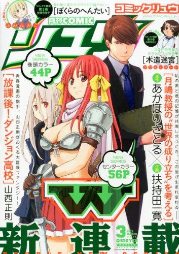 月刊 COMIC (コミック) リュウ 2013年 03月号 [雑誌]
