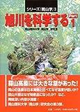 旭川を科学する (Part1) (シリーズ『岡山学』 (3))