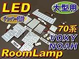 AMC ヴォクシー・ノア(ZRR70系)大型ランプ用、LEDルームランプセット+ナンバー灯付き 白