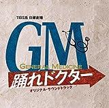 GM~踊れドクター オリジナル・サウンドトラック