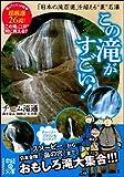 この滝がすごい! (中経の文庫 ち 5-1)