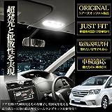新型セレナ/新型ランディ(C26)LEDルームランプセット(専用品)【FLUXタイプ】  S-F