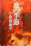血の季節 (文春文庫)