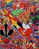 テレビマガジン 2009年 05月号 [雑誌]