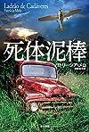 死体泥棒 (ハヤカワ・ミステリ文庫)