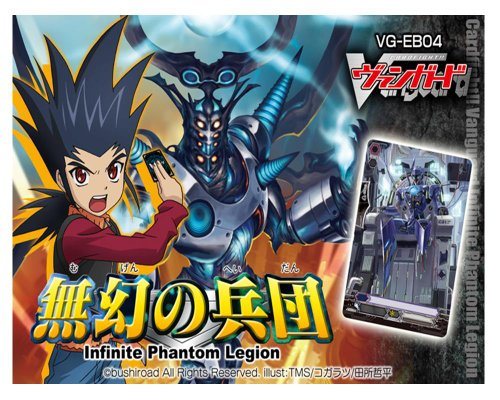 Cardfight!! Vanguard Extra Booster Vol.4 [Infinite Phantom Legion] VG-EB04 (15packs) - 1