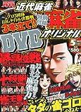近代麻雀オリジナル 2012年 05月号 [雑誌]