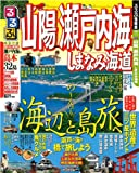 るるぶ山陽 瀬戸内海 しまなみ海道 (るるぶ情報版 中国 1)