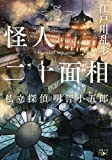 怪人二十面相 / 江戸川 乱歩 のシリーズ情報を見る