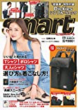 smart(スマート) 2016年 09 月号 (雑誌)
