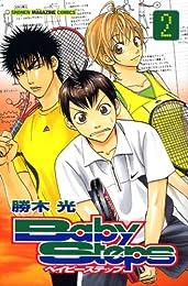 ベイビーステップ 2 (2) (少年マガジンコミックス)