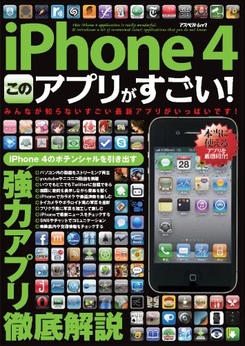 iPhone4このアプリがすごい!―iPhone4のポテンシャルを引き出す強力アプリ徹底解説