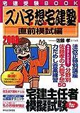 ズバ予想宅建塾 直前模試編 2008年版 (2008)