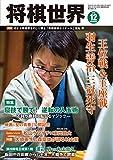 将棋世界 2016年 12 月号