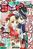 Sho-Comi (少女コミック) 増刊 2014年 12/15号 [雑誌]