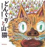 『どんぐりと山猫』宮沢賢治