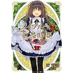 メイプルさんの紅茶時間 1 (EDEN) [Kindle版]