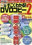初めてでも安心 すごくわかる! DVDコピースペシャル2 (G-MOOK)