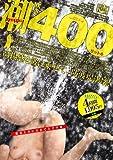 ノンストップ 潮吹き 400リットル!! [DVD]