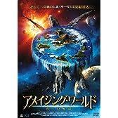 アメイジング・ワールド 勇士の帰還 [DVD]