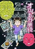 アナタもワタシも知らない世界 オカルト万華鏡 3 (HONKOWAコミックス)