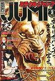 ミラクルジャンプ MARCH 2015年 3/30 号 [雑誌]: ヤングジャンプ 増刊