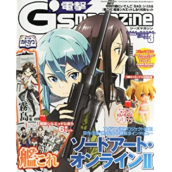 電撃G's magazine (ジーズマガジン) 2014年 03月号 [雑誌]
