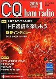 CQ ham radio (ハムラジオ) 2015年 01月号