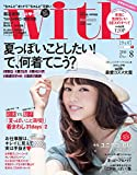 with(ウィズ) 2016年 08 月号