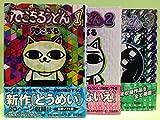 ねこぢるうどん 全3巻完結 (BiNGO COMICS) [マーケットプレイス コミックセット]