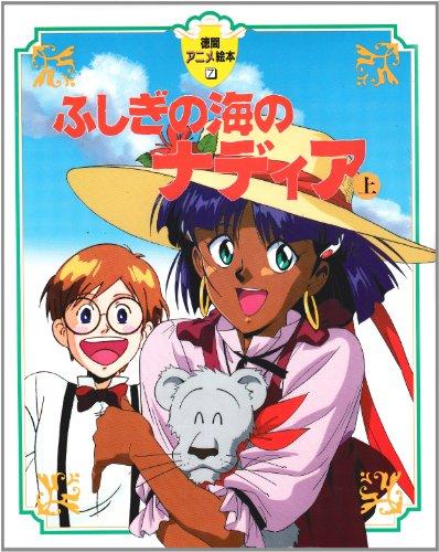 Fushigi no UMI Nadia q over q (Tokuma animated picture books)