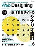 Web Designing 2015年6月号 [雑誌]