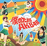 未来の果実-AKB48
