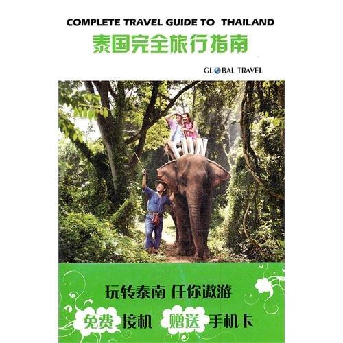 Füllen Reiseführer in Thailand (Chinesisch