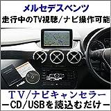 メルセデス ベンツ GLAクラス(X156) TV/ナビキャンセラー (NTG UNLOCK)