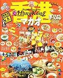 香港 2010―マカオ (マップルマガジン A 5)