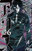今際の国のアリス(16) (少年サンデーコミックス)