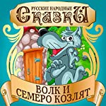 The Wolf and the Seven Little Kids (Volk i semero kozljat) [Russian Edition] |  Folktale