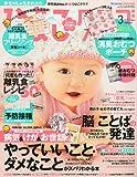 ひよこクラブ 2011年 03月号 [雑誌]