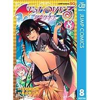 To LOVEる—とらぶる—ダークネス モノクロ版 8 (ジャンプコミックスDIGITAL)